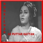 Ae Puttar Hattan Te Nai - Noor Jehan - (VIDEO+MP3)
